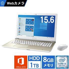 【店内ポイント5倍】【Webカメラ搭載 Zoom対応】ノートパソコン Office付き 新品 同様 訳あり 東芝 TOSHIBA dynabook T4/L Core i3 8145U Windows10 1TB 8GB 15.6インチ HD DVDマルチ Microsoft Office P3T4LSBG