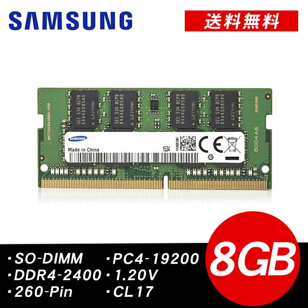 Samsung 増設メモリ DDR4 8GB ノートパソコン用 バルク品 M471A1K43CB1-CRCD0 【メール便】