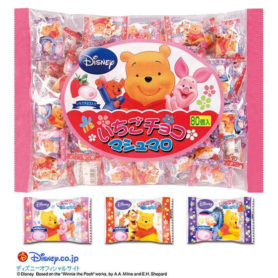 80粒入いちごチョコマシュマロ くまのプーさん(個包装)