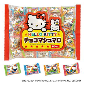 80粒入チョコマシュマロ キティ(個包装) 80粒 マシュマロ チョコ キティ バレンタイン 大量 個包装 バラまき 大容量 80粒