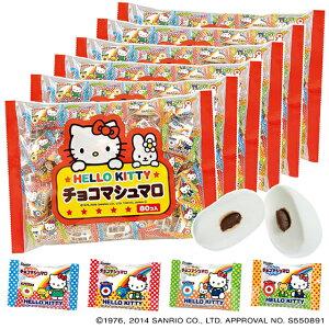 【送料無料】80粒入チョコマシュマロ キティ(個包装) 1ケース(6袋) 大量 バラまき 大容量 かわいい お菓子 スイーツ 誕生日 プレゼント プチギフト お祝い 子ども こども 女性 女の子