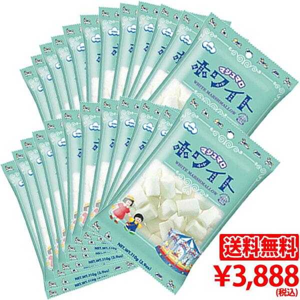 【送料無料】ホワイトマシュマロ 2ケース(24袋)