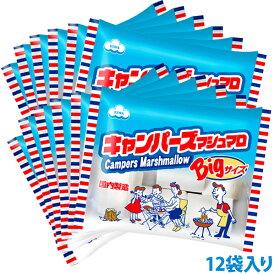 【送料無料】200g キャンパーズマシュマロ 1ケース(12袋)