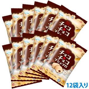 78g チョコ&チョコマシュマロ(個包装) 1ケース(12袋)
