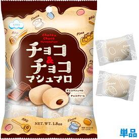 78g チョコ&チョコマシュマロ(個包装)