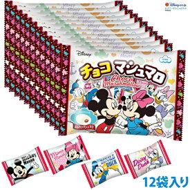 【送料無料】150g <ディズニー> チョコマシュマロ・ファミリーサイズ 大袋 1ケース(12袋)