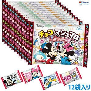 【送料無料】150g <ディズニー> チョコマシュマロ・ファミリーサイズ 大袋 1ケース(12袋) 【送料無料】 ディズニー マシュマロ チョコ バレンタイン 大量 個包装 ファミリーサイ
