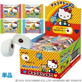 ハローキティ チョコマシュマロ(個包装・30個小箱入り)