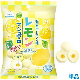 【期間限定】80g レモンマシュマロ