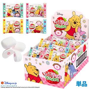 <くまのプーさん>いちごチョコマシュマロ(個包装・30個小箱入り) 大量 バラまき 大容量 かわいい お菓子 スイーツ 誕生日 プレゼント プチギフト お祝い 子ども こども 女性 女の子