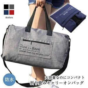 キャリーオンバッグ ボストンバッグ 旅行バッグ 折り畳み 大容量 レディース メンズ トラベルバッグ おしゃれ 機内持ち込み スポーツバッグ 防水 サブバッグ スーツケース対応 コンパクト