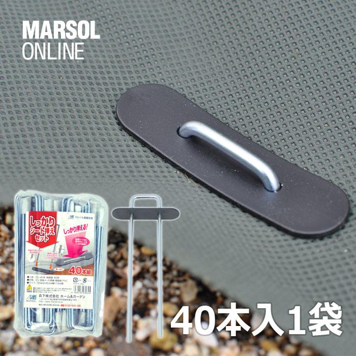 【押さえ具・固定具・止め具】【しっかりシート押えセット(40本入)】【再生樹脂製/かたい地面に打てます/雑草対策】防草関連資材