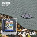 【雑草対策・シート固定具】■プラピン50本入環境にやさしい♪再生樹脂製!!