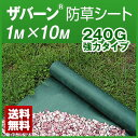 防草デュポン(TM)ザバーン(R) 防草シート〈240G〉強力タイプ幅(約)1m×長さ(約)10m防草関連資材
