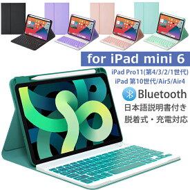 iPad mini6 第6世代 保護ケース キーボード付き iPad mini6 8.3インチ 2021年 キーボードカバー Bluetooth ワイヤレス 無線 充電対応 脱着式 軽量 ブランク パープル ピンク グリーン 5色選べる 日本語説明書付き 送料無料