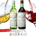 ワインセット そのままにごりわいん 赤白セット 720ml 2本 [ 本坊酒造 マルス山梨ワイナリー / 甘口ワイン ギフト セ…