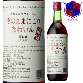 赤ワイン そのままにごり 赤わいん 720ml 8% [ 本坊酒造 マルス山梨ワイナリー / 赤ワイン やや甘口 / コンコード / にごりワイン ]