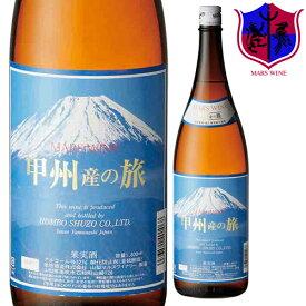 白ワイン 甲州産の旅 白 富士山ラベル 1800ml 12% [ 本坊酒造 マルス山梨ワイナリー / 山梨県 白ワイン やや甘口 / 甲州 / セミヨン / 一升瓶ワイン ]