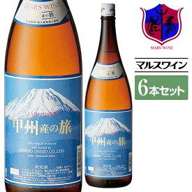 ワインセット 甲州産の旅 富士山ラベル 1800ml 白ワイン 6本セット [ 本坊酒造 マルス山梨ワイナリー / 一升瓶ワイン 送料無料 ]
