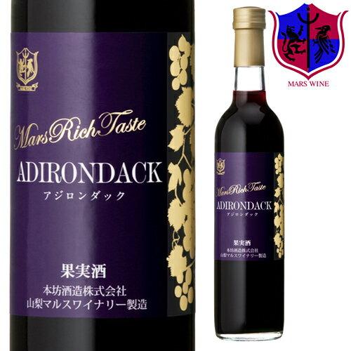 赤ワイン Mars Rich Taste アジロンダック 500ml 10% [ 本坊酒造 マルス山梨ワイナリー / 山梨県 赤ワイン 甘口 / マルス リッチ テイスト / アジロンダック ]