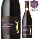赤ワイン プロゴルファー 藤田寛之オリジナルワインHiroyuki Fujita Special Select #2 Vin Rouge [ 本坊酒造 マルス山梨ワイナリー / 山梨県 赤ワイン フル