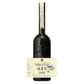 ヴィンテージワイン [1974] ヴィニョ・デ・マルス 1974年 500ml 20% [ 本坊酒造 マルス山梨ワイナリー / 赤ワイン 酒精強化ワイン 甘口 / VINHO・DE・MARS / 昭和49年 誕生日 ギフト ]
