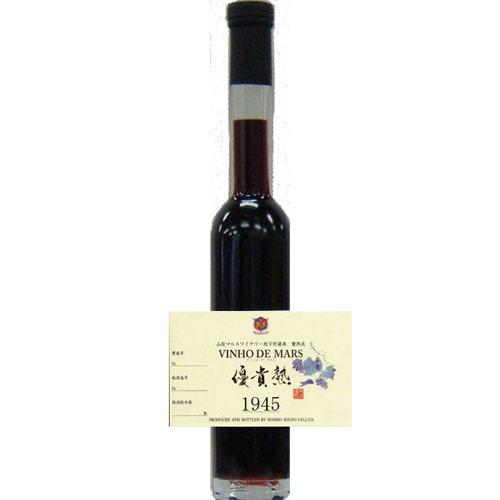ヴィンテージワイン [1945] ヴィニョ・デ・マルス 1945年 200ml 20% [ 本坊酒造 マルス山梨ワイナリー / 赤ワイン 酒精強化ワイン 甘口 / VINHO・DE・MARS / 昭和20年 誕生日 ギフト ]