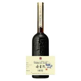 ヴィンテージワイン [1972] ヴィニョ・デ・マルス 1972年 500ml 20% [ 本坊酒造 マルス山梨ワイナリー / 赤ワイン 酒精強化ワイン 甘口 / VINHO・DE・MARS / 昭和47年 誕生日 ギフト ]