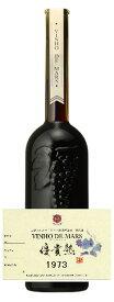 ヴィンテージワイン [1973] ヴィニョ・デ・マルス 1973年 500ml 20% [ 本坊酒造 マルス山梨ワイナリー / 赤ワイン 酒精強化ワイン 甘口 / VINHO・DE・MARS / 昭和48年 誕生日 ギフト ]