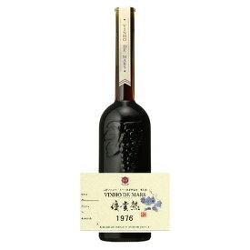 ヴィンテージワイン [1976] ヴィニョ・デ・マルス 1976年 500ml 20% [ 本坊酒造 マルス山梨ワイナリー / 赤ワイン 酒精強化ワイン 甘口 / VINHO・DE・MARS / 昭和51年 誕生日 ギフト ]