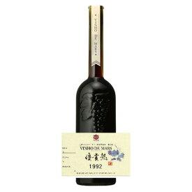 ヴィンテージワイン [1992] ヴィニョ・デ・マルス 1992年 500ml 20% [ 本坊酒造 マルス山梨ワイナリー / 赤ワイン 酒精強化ワイン 甘口 / VINHO・DE・MARS / 平成4年 誕生日 ギフト ]