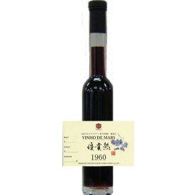 ヴィンテージワイン [1960] ヴィニョ・デ・マルス 1960年 200ml 20% [ 本坊酒造 マルス山梨ワイナリー / 赤ワイン 酒精強化ワイン 甘口 / VINHO・DE・MARS / 昭和35年/誕生日 ギフト ]