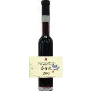 ヴィンテージワイン [1960] ヴィニョ・デ・マルス 1960年 200ml 20% [ 本坊酒造 マルス山梨ワイナリー / 赤ワイン 酒精強化ワイン 甘口 / VINHO・DE・MARS / 昭和35年/還暦/還暦祝い/誕生日 ギフト ]