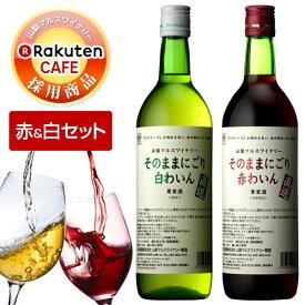 ワインセット そのままにごりわいん 赤白セット 720ml 2本 [ 本坊酒造 マルス山梨ワイナリー / 甘口ワイン ギフト セット 送料無料 ]