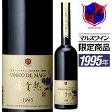 [1995]マルス限定ヴィンテージ赤ワインヴィニョ・デ・マルス1995年赤ワイン山梨マルスワイナリーマルスワイン1995VINHO・DE・MARS本坊酒造