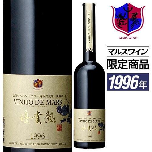 ヴィンテージワイン [1996] ヴィニョ・デ・マルス 1996年 500ml 20% [ 本坊酒造 マルス山梨ワイナリー / 赤ワイン 酒精強化ワイン 甘口 / VINHO・DE・MARS / 平成8年 誕生日 ギフト ]
