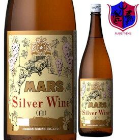 白ワイン マルスワイン シルバー 白 1800ml 12% [ 本坊酒造 マルス山梨ワイナリー / 白ワイン 中口 / 甲州 / デラウェア / 一升瓶ワイン ]