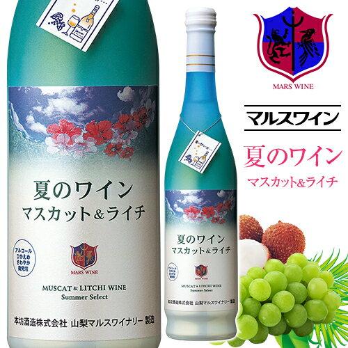 白ワイン 夏のワイン マスカット&ライチ [2018] 500ml 7% [本坊酒造 マルス山梨ワイナリー/白ワイン 微発泡 やや甘口/季節のワイン]