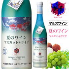 夏のワインマスカット&ライチ甘口500ml7%果実酒スパークリングワイン山梨ワイン山梨マルスワイナリーマルスワイン本坊酒造