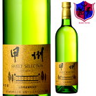 甲州山梨ワインスイートセレクション白ワイン甘口ギフト山梨マルスワイナリーマルスワイン本坊酒造