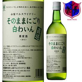 白ワイン そのままにごり 白わいん 720ml 8% [ 本坊酒造 マルス山梨ワイナリー / 白ワイン 甘口 / マスカット / にごりワイン ]