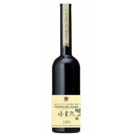 ヴィンテージワイン [1991] ヴィニョ・デ・マルス 1991年 500ml 20% [ 本坊酒造 マルス山梨ワイナリー / 赤ワイン 酒精強化ワイン 甘口 / VINHO・DE・MARS / 平成3年 誕生日 ギフト ]