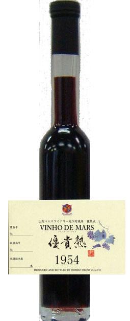 ヴィンテージワイン [1954] ヴィニョ・デ・マルス 1954年 200ml 20% [ 本坊酒造 マルス山梨ワイナリー / 赤ワイン 酒精強化ワイン 甘口 / VINHO・DE・MARS / 昭和29年 誕生日 ギフト ]
