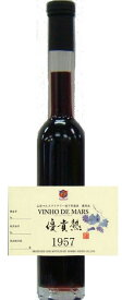 ヴィンテージワイン [1957] ヴィニョ・デ・マルス 1957年 200ml 20% [ 本坊酒造 マルス山梨ワイナリー / 赤ワイン 酒精強化ワイン 甘口 / VINHO・DE・MARS / 昭和32年 誕生日 ギフト ]