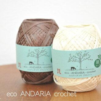 是最受歡迎的商品安塔利亞鉤的 eco ANDARIA 鉤針日本製造的夏天 ♪ 質地柔滑是夏季的完美 ! 小玩意和內政和時尚配件 / 帽子 / 夏季紗 / 春天夏天 / 蘇美爾 /Yarn / 鉤針 / 05P11Apr457。