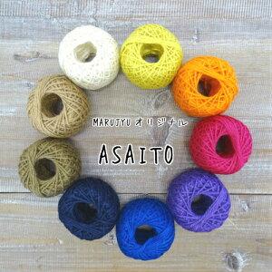 麻糸MARUJYUオリジナル麻ひも/夏糸/リネン/バッグ/編み物/雑貨小物/アクセサリー