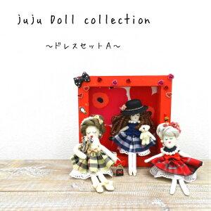 juju Doll collectionドレスセットAMARUJYUオリジナルドール/ドレス/ドレスセット/チャームドール