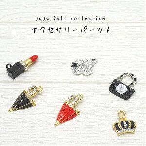 juju Doll collectionアクセサリーパーツAMARUJYUオリジナルドール/ドールパーツ/チャーム/メタルパーツ/メタルチャーム/チャームドール