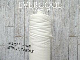 エバークールevercoolキシリトール使用白ダブルガーゼ・綿100%/50cm単位シャツやブラウス快適化マスク作りにも使用可感染対策・予防手作りハンドメイド爽快な涼しさ110cm幅