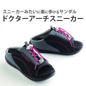 ドクターアーチスニーカー ピンクブラック ◆ スニーカーサンダル 健康サンダル 快適歩行